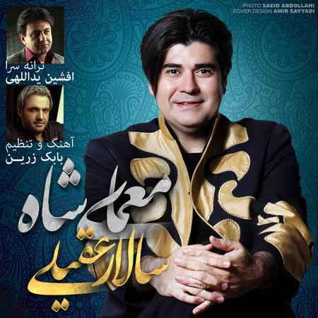 دانلود آهنگ ایران اگر دل تو را شکستند